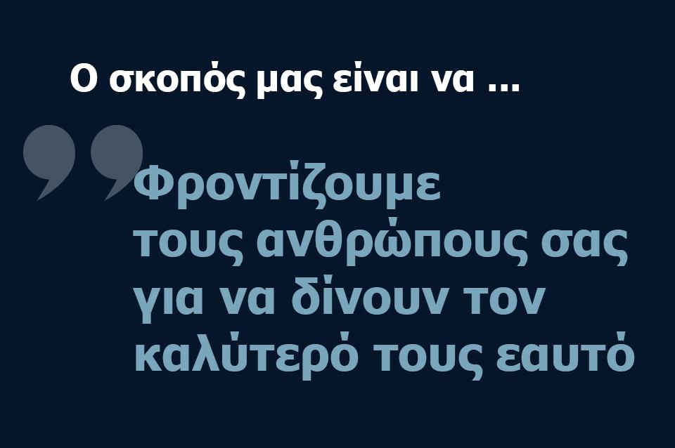 ΣΚΟΠΟΣ ελ
